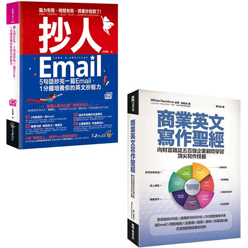 《抄人Email》+《商業英文寫作聖經》
