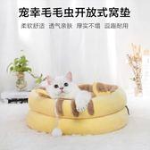 寵倖貓窩狗窩四季通用半封閉式夏季貓咪狗狗用品寵物用品MOON衣櫥