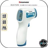 《飛翔無線3C》Bmxmao MAIYUN 非接觸式紅外線生活溫度計◉公司貨◉測溫槍◉台灣生產◉高感測度