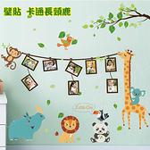 Loxin 創意可移動壁貼 卡通長頸鹿相片框【BF1272】DIY組合壁貼 壁紙 牆貼 背景貼