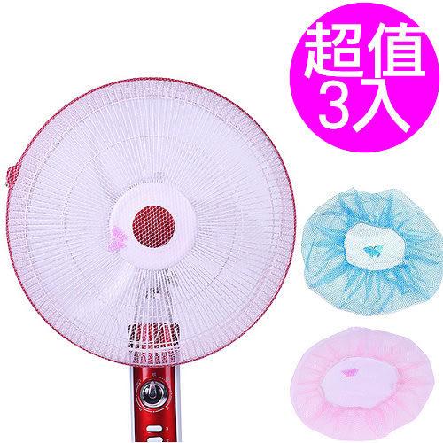 【媽咪可兒】風扇安全防護網 超值3入