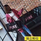 短途pink旅行包女手提亮片大容量鞋位輕便旅行袋防水健身包潮  可然精品鞋櫃