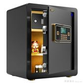 家用保險櫃 小型辦公迷你防盜密碼保管箱入墻全鋼防撬床頭櫃 瑪麗蓮安YXS