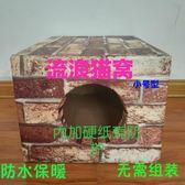 貓窩狗窩室外防雨簡易四季通用流浪貓窩封閉式防水貓窩保暖房子 居享優品