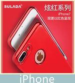 iPhone 6/6s Plus 7/8 Plus X 炫紅系列 電鍍 手機殼 全包 防水印 防磨 軟殼 保護殼 手機套 背殼 背蓋
