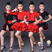 拉丁舞練功服 兒童拉丁舞服裝短袖套裝女童夏季舞蹈服練功服女孩拉丁舞裙演出服 2色