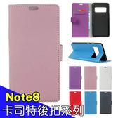 三星 Note8 手機皮套 皮套 內軟殼 全包 支架 插卡 磁扣 手機套 卡司特後扣系列
