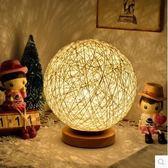 優惠快速出貨-簡約現代個性創意LED床頭燈臥室麻線藤球檯燈浪漫睡眠暖光小夜燈