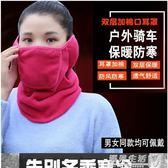 保暖防寒騎行口罩女冬季時尚韓版男護耳圍脖護頸騎車冬天加厚面罩  遇見生活