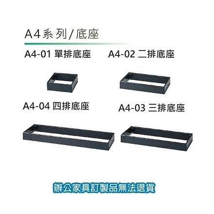 A4 公文櫃 文件櫃 收納櫃 A4-03 三排底座