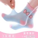 兒童襪子純棉春秋薄款男童女童夏季網眼襪中大童公主女孩寶寶春夏【小艾新品】