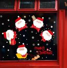 聖誕節裝飾品場景佈置玻璃櫥窗貼紙聖誕樹老人禮物小禮品牆貼門貼【聖誕老人】