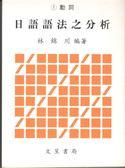 (二手書)日語語法之分析(一)(動詞)