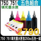【五色空匣含晶片+250cc墨水組一黑防】CANON PGI-750+CLI-751 可填充式墨水匣 適用MG5470 MG5570等