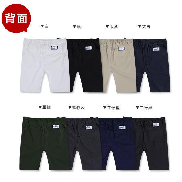 短褲  素面休閒卡其短褲 彈力短褲 【PPK81022】