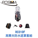 POSMA 高爾夫球包遮雨罩套組 RC010F
