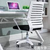 電腦椅 電腦椅家用辦公椅升降轉椅會議職員現代簡約座椅懶人游戲靠背椅子 igo阿薩布魯