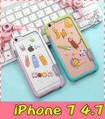 【萌萌噠】iPhone 7  (4.7吋) 日韓情侶款 拼接邊框保護殼 矽膠軟邊框防摔手機殼 邊框 帶掛繩