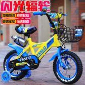 兒童自行車2-3-4-6歲男女寶寶童車12-14-16-18寸小孩子自行車腳踏車 igo 藍嵐
