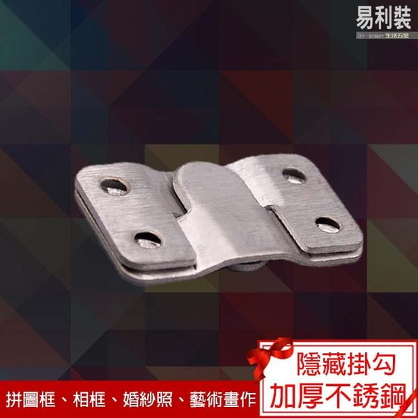 D34 不銹鋼畫框扣 1組2片 畫框扣 相框扣 拼圖框扣 證書框扣 不鏽鋼扣
