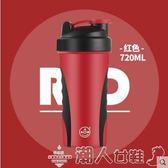 搖搖杯蛋白粉戶外運動健身水杯帶刻度創意便攜水壺攪拌球奶昔杯子 【多變搭配】