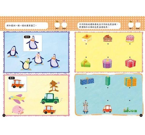 【東雨】 N次寫練習本:3歲左腦學習 ←學習本 數字 英文 單字 文法 數與量 計算 幾何 空間