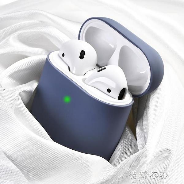 airPods保護套耳機蘋果液態矽膠無線藍芽盒超薄 雙十二特惠