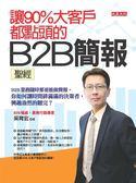 讓90%大客戶都點頭的 B2B簡報聖經: B2B業務隨時都要能做簡報。你如何讓時間排滿..