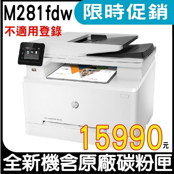 【不適用登錄活動 ↘15990元】HP Color LaserJet Pro MFP M281fdw 雙頻無線雙面觸控彩色雷射傳真複合機