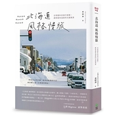 北海道風格慢旅(日常圈外的旅行提案.感受最有溫度的北國風景)