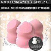 韓國 MacQueen 粉底海綿葫蘆粉撲(乾溼兩用)1入【小三美日】美妝蛋