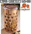 【獅子心】密封儲物罐(1入)LJR-010(加價購$299)