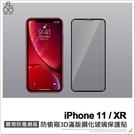 iPhone 11/ XR 防偷窺3D滿版鋼化玻璃保護貼 聽筒防塵網版 玻璃貼 保護膜 鋼化膜
