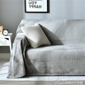 防貓抓沙發床全蓋布巾通用毛絨萬能保護套罩冬季懶人毯 【快速出貨】YYJ