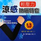 【衣襪酷】抗UV 涼感 輕壓力 防曬 臂套 台灣製造 SJA