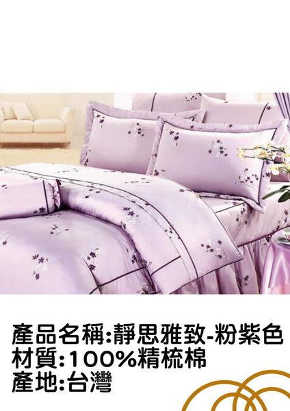 單品 (不含被套)-靜思雅致-粉紫色、100%精梳棉【單人床包3.5X6.2尺/枕套】