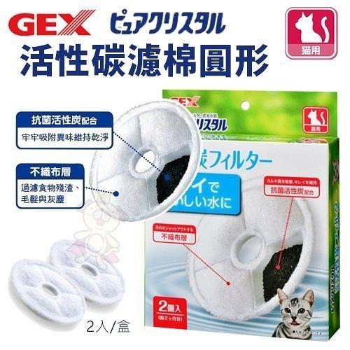 『寵喵樂旗艦店』日本GEX《貓用活性碳濾棉圓形》循環飲水器系列替換配件 貓適用