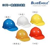 【醫碩科技】藍鷹牌 PE一體成型內套 ABS工程安全帽 耐衝擊ABS塑鋼材質 HC-32A 可選帽子顏色及帽帶