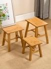 凳子 楠竹小板凳實木凳子家用小椅子客廳茶幾沙發凳矮凳小木凳方凳腳凳 源治良品