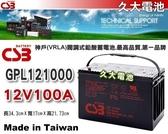 ✚久大電池❚神戶電池 CSB電池 GPL121000 12V100Ah 太陽能 風力發電 UPS 露營 通信 儲電設備