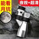 望遠鏡 望遠鏡成人高清10公里狙擊特種兵高倍穿墻夜視鏡單筒紅外手機拍照