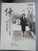 【書寶二手書T5/傳記_JOX】優雅的智慧-田玲玲的生活錦囊_張慧英