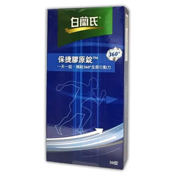 白蘭氏 保捷膠原錠 30錠/盒◆德瑞健康家◆