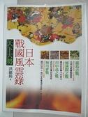 【書寶二手書T2/歷史_EUW】日本戰國風雲錄-天下大勢_洪維揚