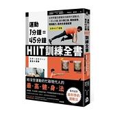 運動1分鐘=45分鐘,HIIT訓練全書(全世界醫生都矚目的劃時代運動法.一天4分