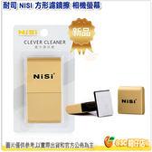 耐司 NISI 方形濾鏡擦 相機螢幕 平板螢幕擦 方鏡 魔術擦