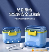 嬰兒奶粉盒大容量便攜外出分裝格米粉盒子寶寶輔食儲存密封罐防潮【小橘子】