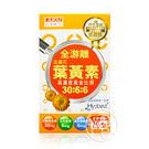 日本味王 金盞花葉黃素晶亮膠囊 30粒/盒【i -優】