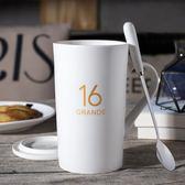 馬克杯創意陶瓷杯子大容量水杯簡約情侶杯帶蓋勺咖啡杯牛奶杯  XY1357  【男人與流行】