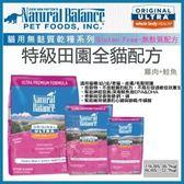 *KING WANG*【含運】Natural Balance《特級田園全貓配方》15磅